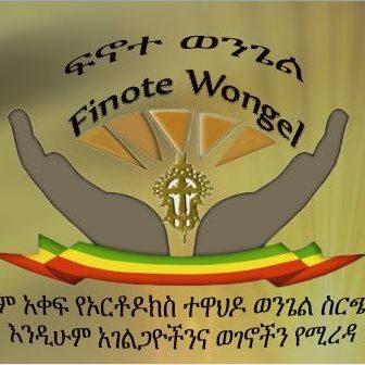 Finote Wongel
